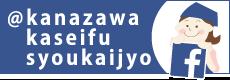 facebook@kanazawakaseifusyokaijyo