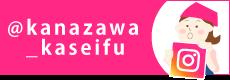 instagram@kanazawa_kaseifu