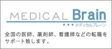 メディカルブレーンは、全国の医師、薬剤師、看護師などの転職をサポート致します。