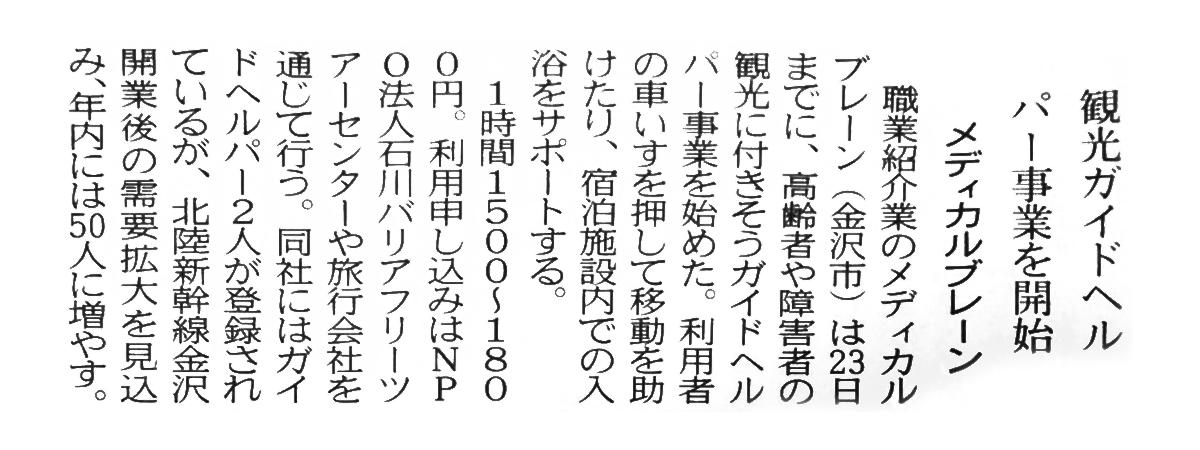 hokkoku_20150125