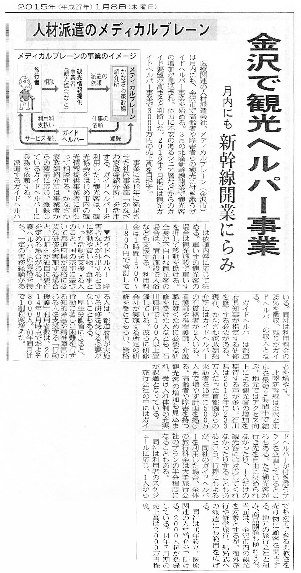 20150108日本経済新聞
