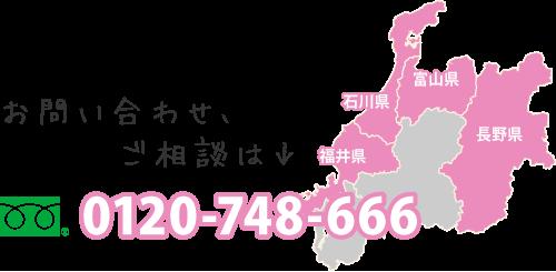 対応エリアは福井、石川、富山、長野。お問い合わせご相談は、0120-748-666